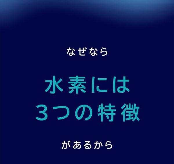 水素の3つの特徴