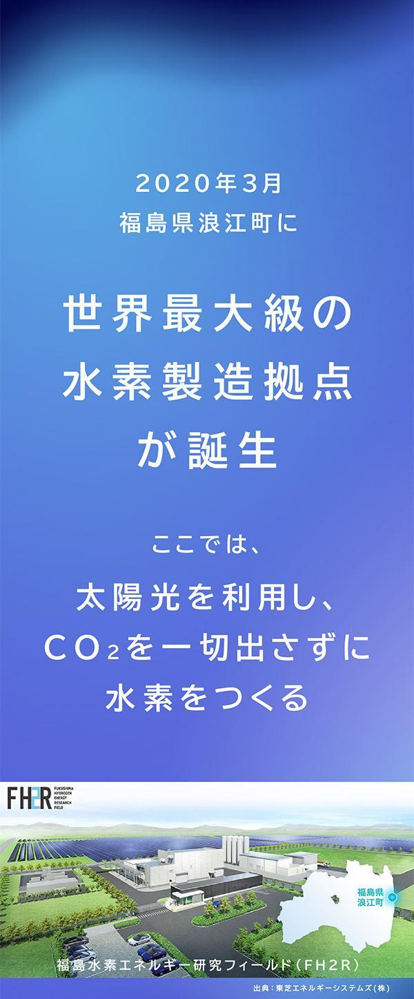 福島県浪江町にできた世界最大級の水素製造拠点「福島水素エネルギー研究フィールド(FH2R)」