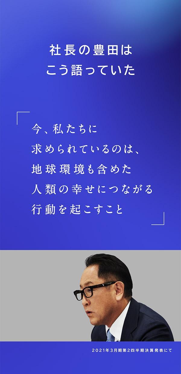 2021年3月期 第2四半期決算発表での豊田章男社長のコメント「今、私たちに求められているのは、地球環境も含めた人類の幸せにつながる行動を起こすこと」