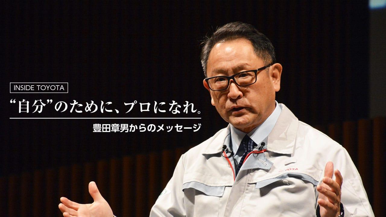 """INSIDE TOYOTA 豊田章男からのメッセージ ~""""自分""""のためにプロになれ!~"""